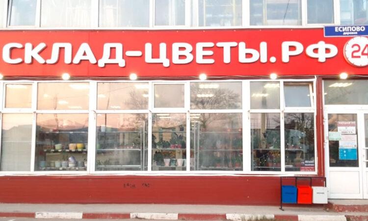 д. Есипово - Склад-Цветы.рф