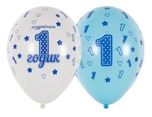 Шар 1 День Рождения Мальчик
