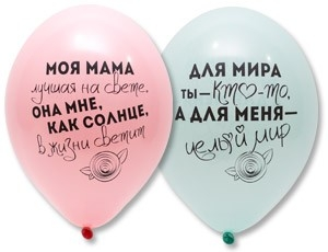 Шар для мамы