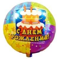 Шар С днем рождения торт