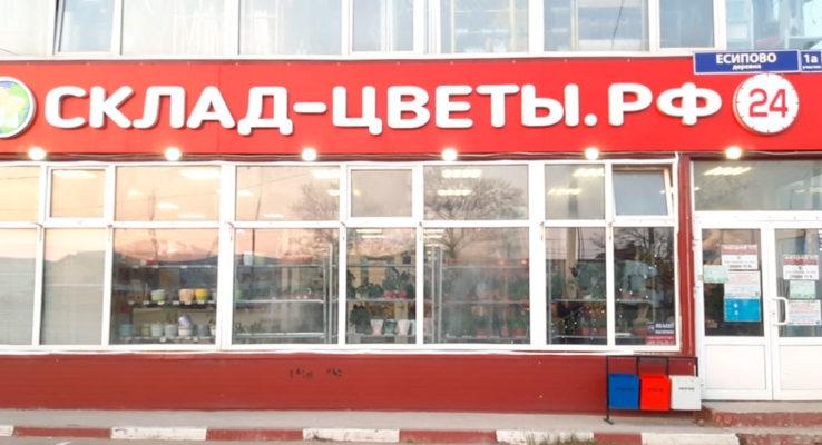 Есипово Склад-Цветы.рф
